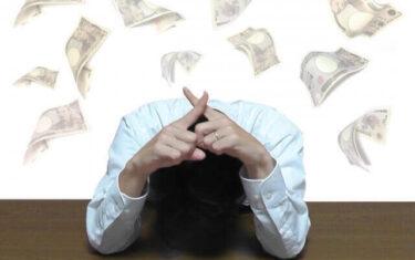 借金問題を即解決できる?自己破産とはどんな制度なのかを解説