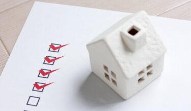 住宅ローンの審査に落ちた時に取るべき4つの対処方法!現役ファイナンシャルプランナーの住宅ローン講座