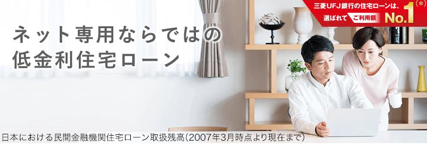 三菱UFJ銀行住宅ローン13年連続1位
